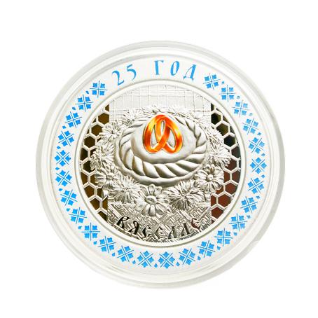 Монета на серебряную свадьбу «Счастье»
