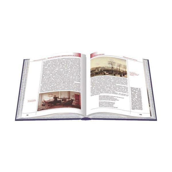 Современная школьная энциклопедия. В 10 книгах