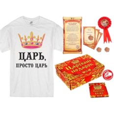 Подарочный набор Царский