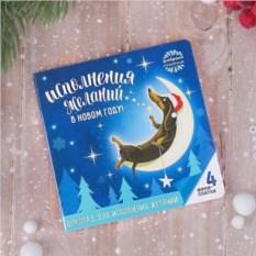 Новогодняя открытка с шоколадками Такса