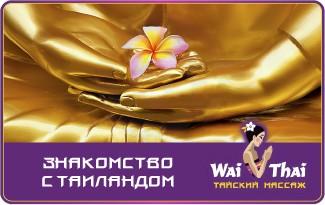 Подарочный сертификат Знакомство с Тайландом