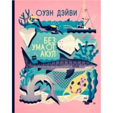 Книга «Без ума от Акул»