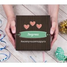 Набор конфет в подарочной упаковке «Признание подруге»