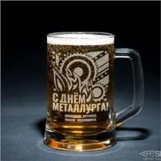 Пивная кружка С Днём металлурга! с гравировкой