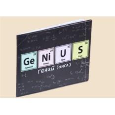 Обложка на студенческий билет Genius