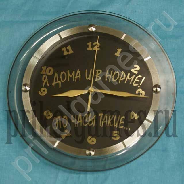 Прикольные часы GOLD Я дома и в норме! Это часы такие!