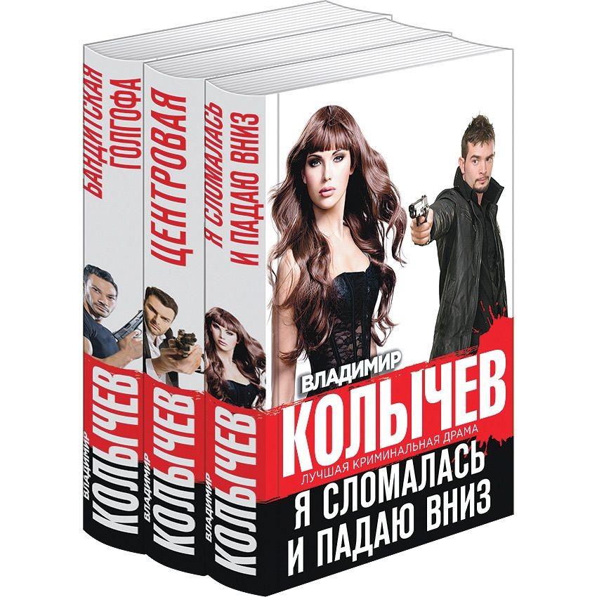 Книги Владимира Колычева
