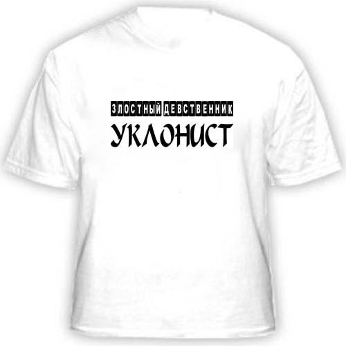Прикольная футболка «Уклонист»