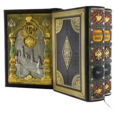 Книга Коронационный сборник 14 мая 1896 года