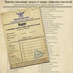 Сертификат Рецепт от хандры