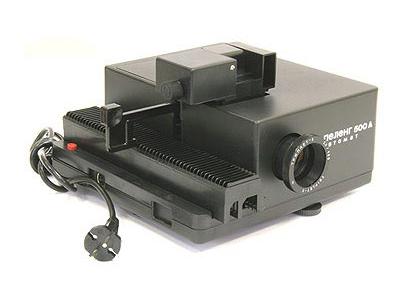 Диапроектор-слайдпроектор Пеленг-500А