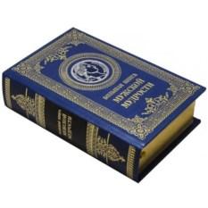 Большая книга мужской мудрости