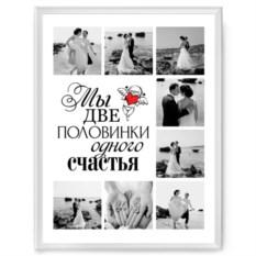 Фотопостер в рамке «Две половинки одного счастья»