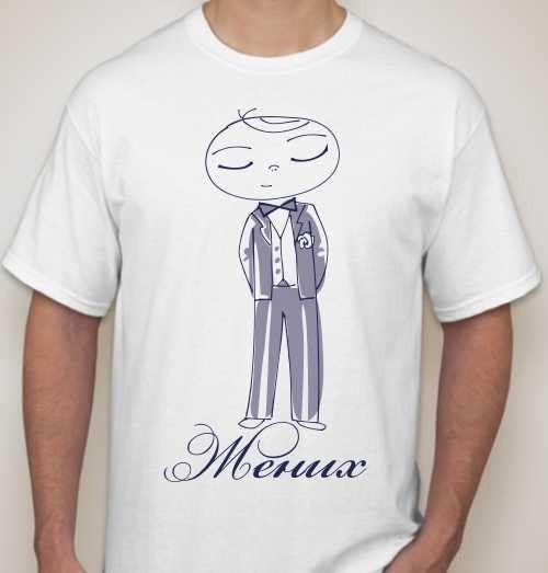 Мужская футболка Жених, фрак