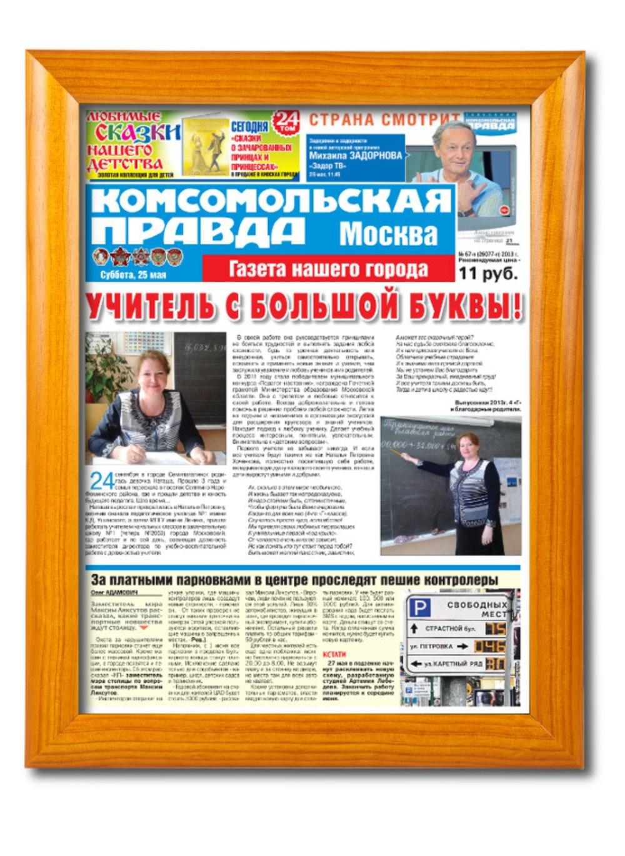 Поздравительная газета учителю – рама Престиж-3