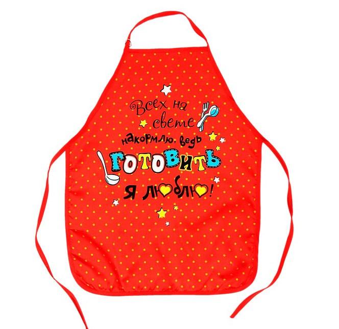Детский кухонный фартук Всех на свете накормлю