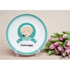 Именная тарелка Дорогому дедуле