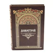 Подарочная книга Домострой