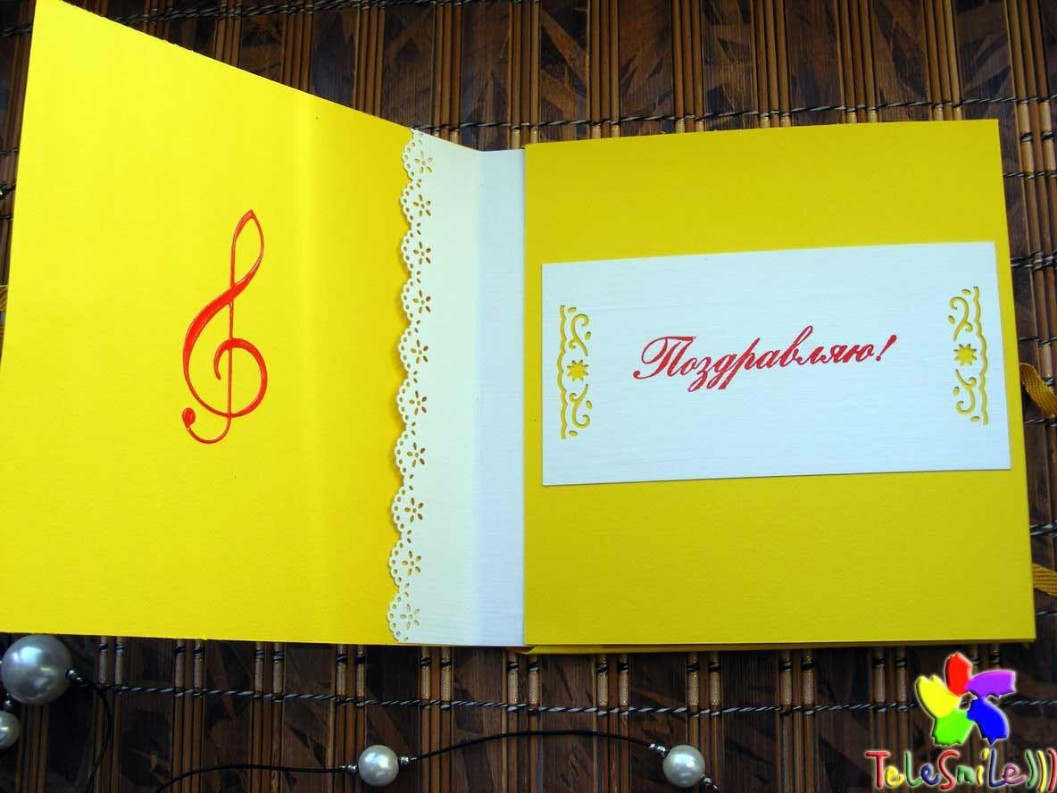 Персональная музыкальная открытка День работника торговли
