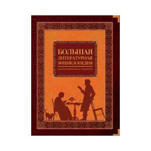 Большая литературная энциклопедия