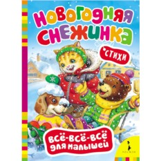 Детская книга Новогодняя снежинка