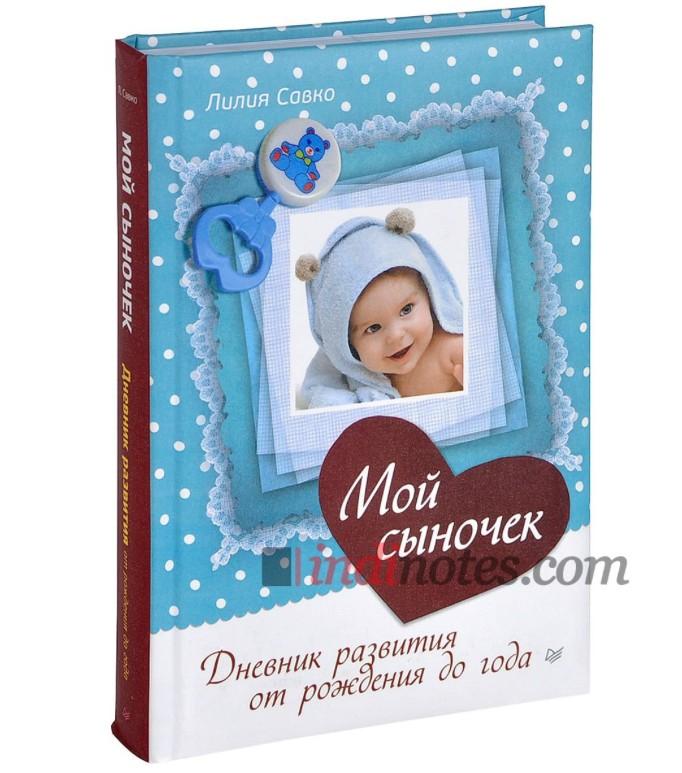 Дневник «Мой сыночек. Дневник развития от рождения до года»