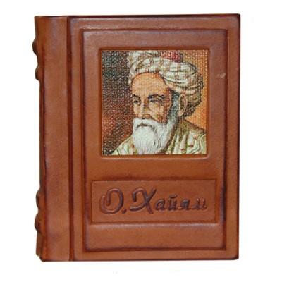 Миниатюрное издание «О. Хайам»