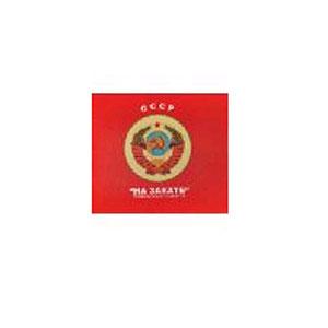 СССР «На Закате»