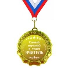 Медаль Самый лучший в мире учитель