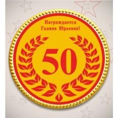Именная шоколадная медаль «Юбилейная»