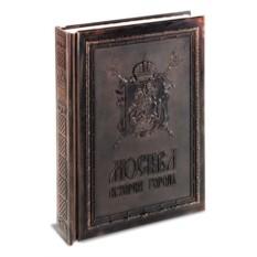 Подарочное издание Москва. История города