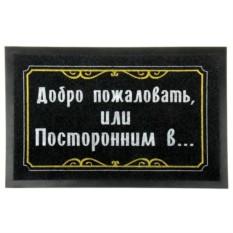 Придверный коврик Добро пожаловать