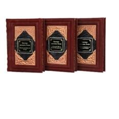 Подарочная книга из 3 томов Известные дипломаты России