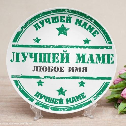 Именная тарелка Лучшей маме