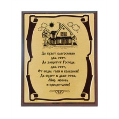 Наградная плакетка Оберег дома