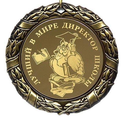 Медаль Лучший директор школы