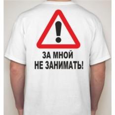 Мужская футболка За мной не занимать