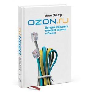 OZON.RUИстория успешного интернет-бизнеса в России