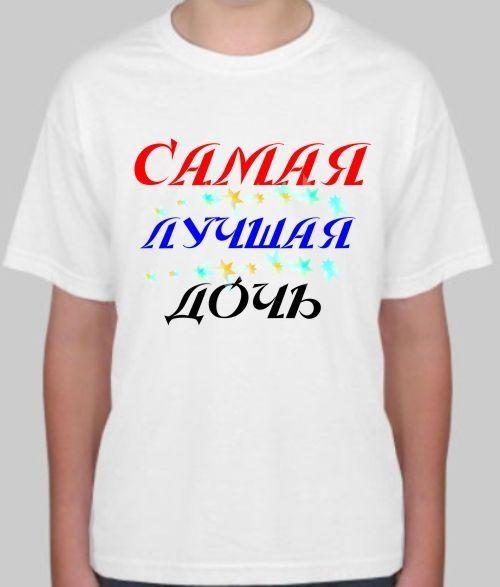Детская футболка Самая лучшая дочь