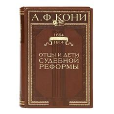 Книга Отцы и дети судебной реформы А. Кони