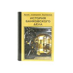 Подарочный набор «История банковского дела»