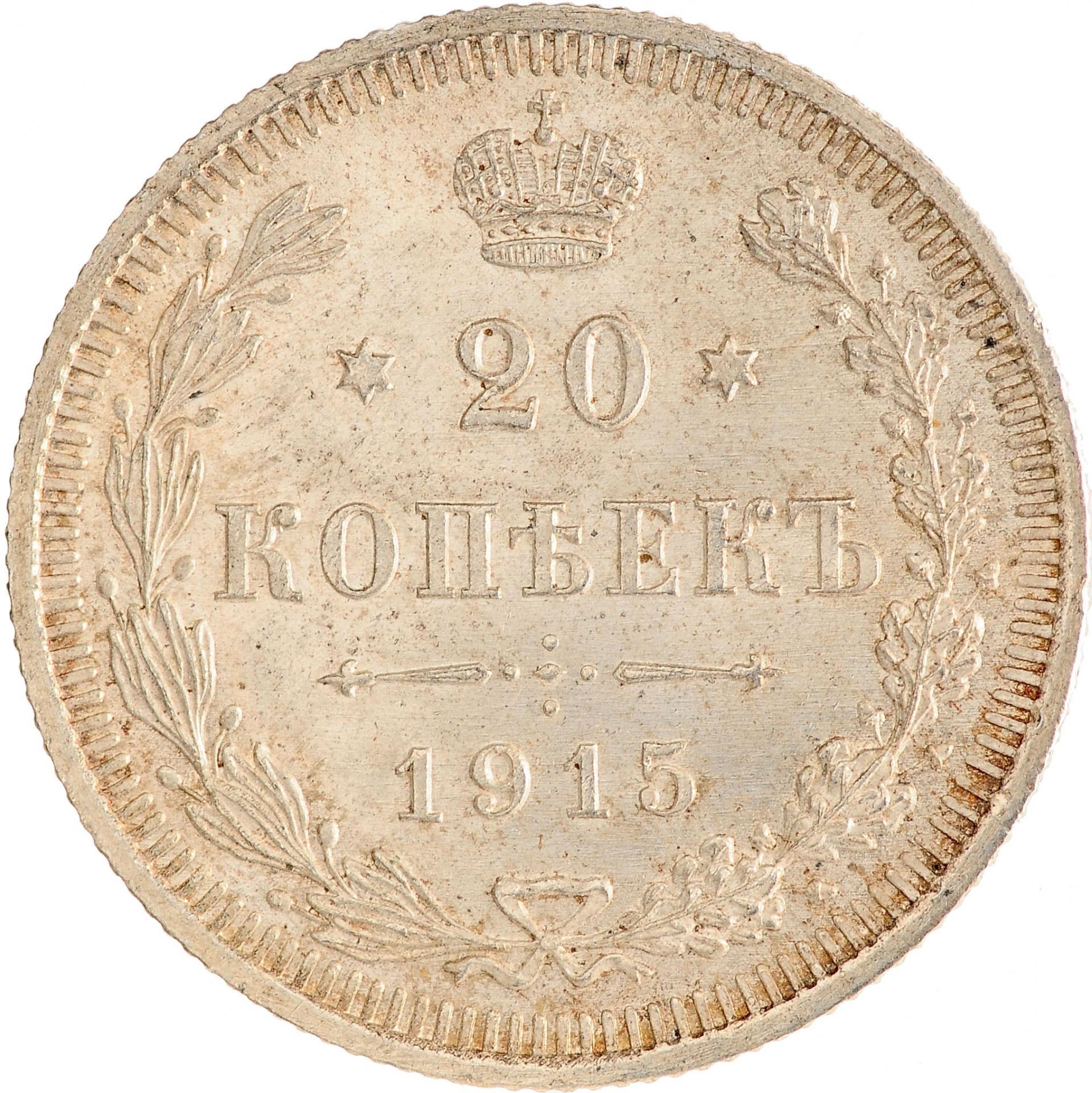 Монета 20 копеек 1915 года ВС