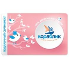 Электронный подарочный сертификат Кораблик