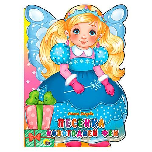 Детская книга Песенка новогодней феи