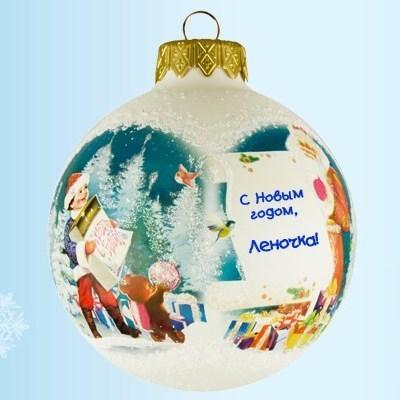 Именной елочный шар «Свиток Деда Мороза»