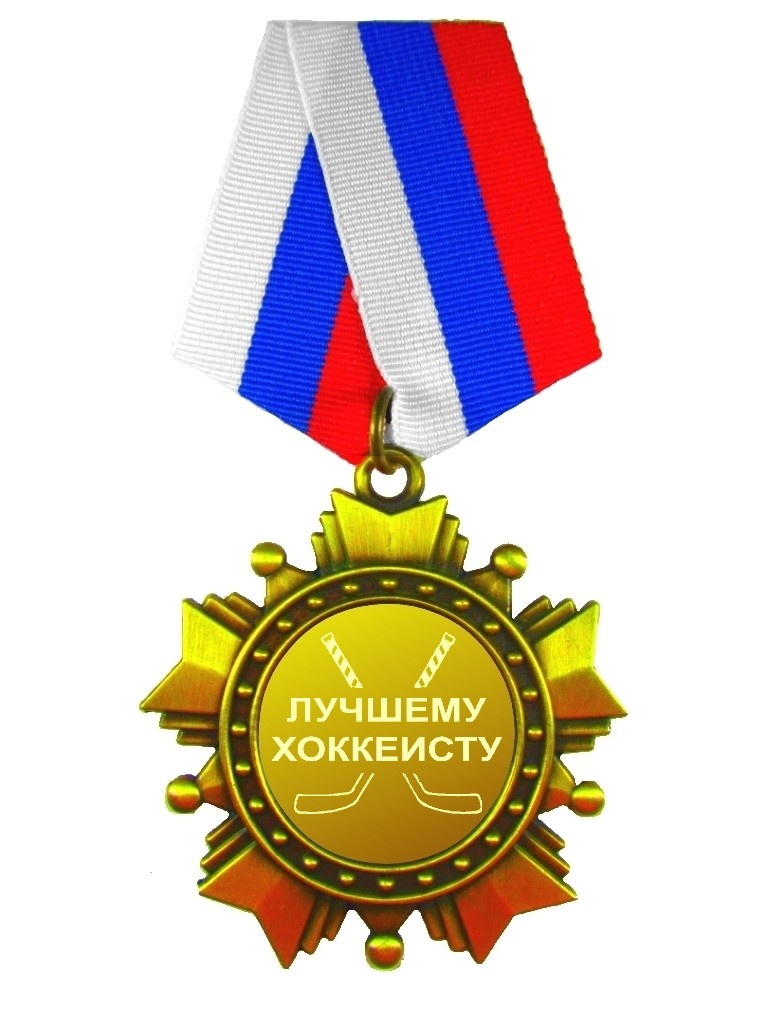 Орден Лучшему хоккеисту