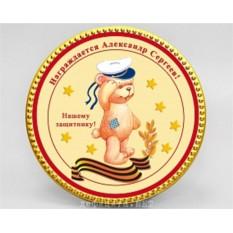 Именная шоколадная медаль «Нашему защитнику!