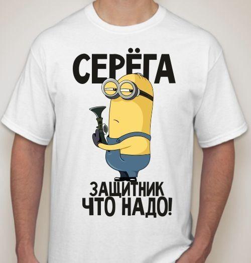 Мужская именная футболка Серега - защитник что надо