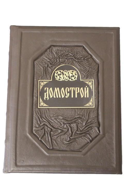 Подарочное издание «Домострой»