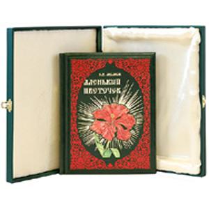 Книга «Аленький цветочек»